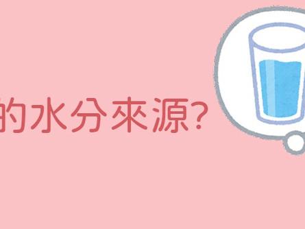 坐月子真的不能喝水嗎?