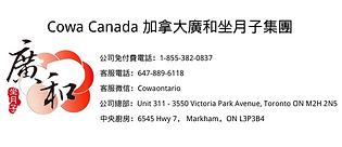 加拿大廣和集團-3.png