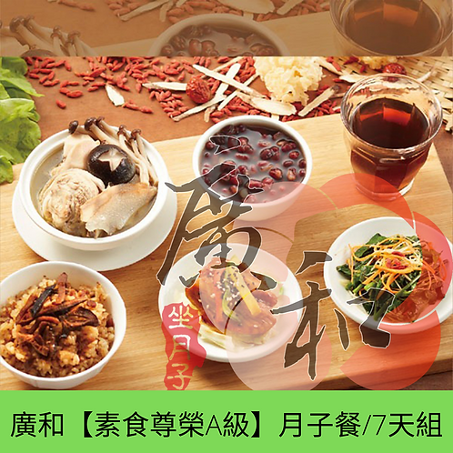 廣和【素食尊榮A級】月子餐/7天組