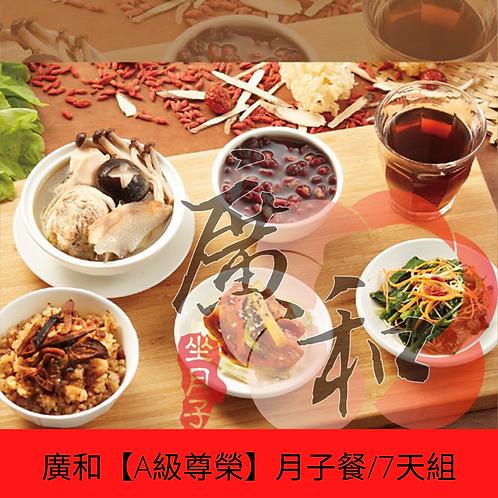 廣和【A級尊榮】月子餐/7天組