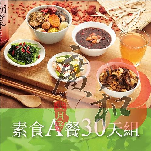 廣和【素食尊榮A級】月子餐/30天組