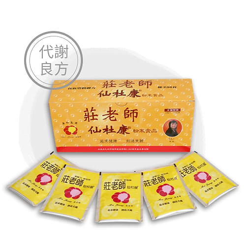 莊老師仙杜康  (撥電訂購~送貨到家  1-855-382-0837)