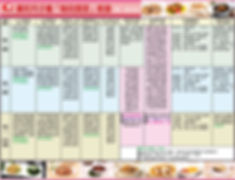 COWA POSTPARTUM MEAL MENU.jpg