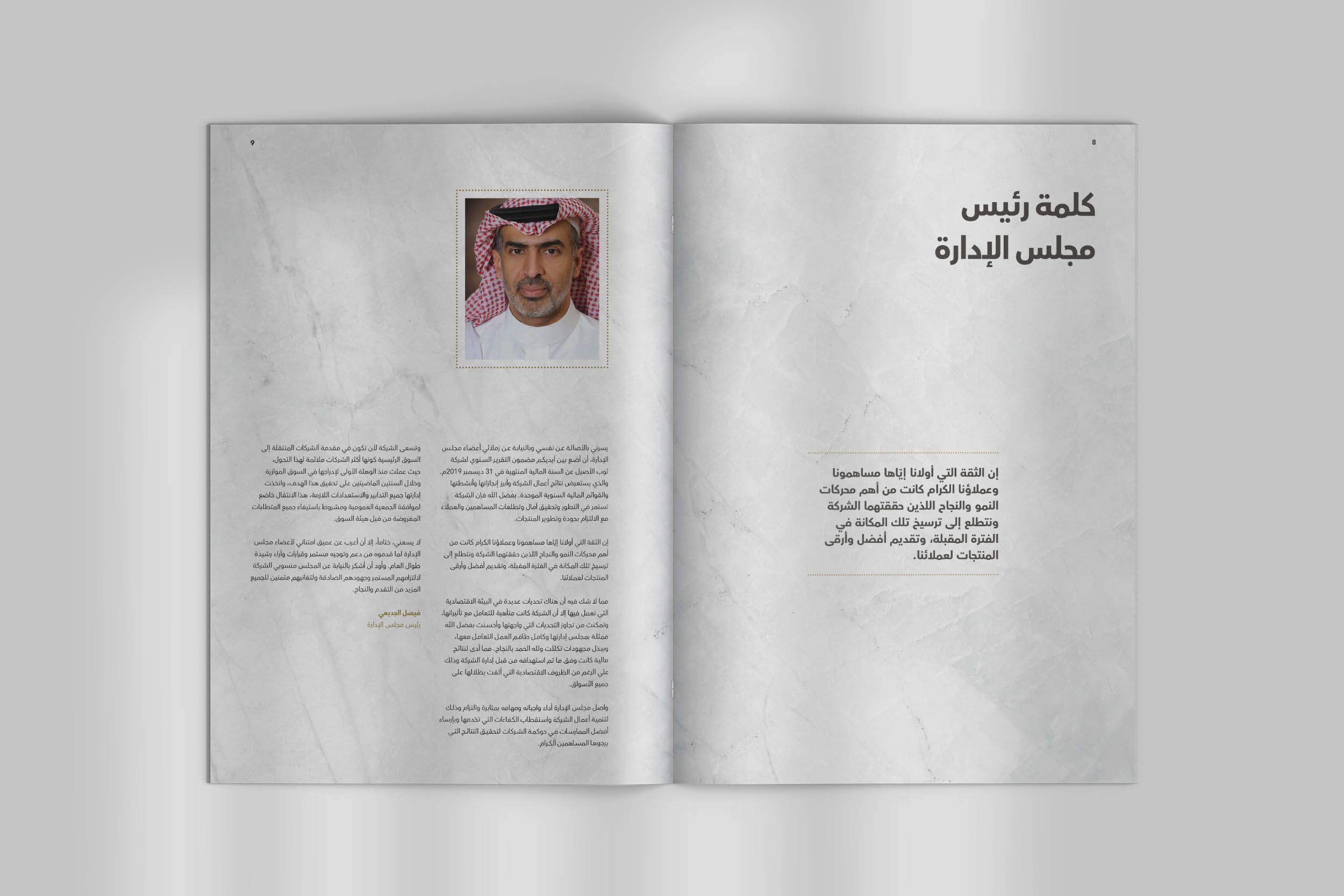 04_AlAseel_2019_Annual_Report