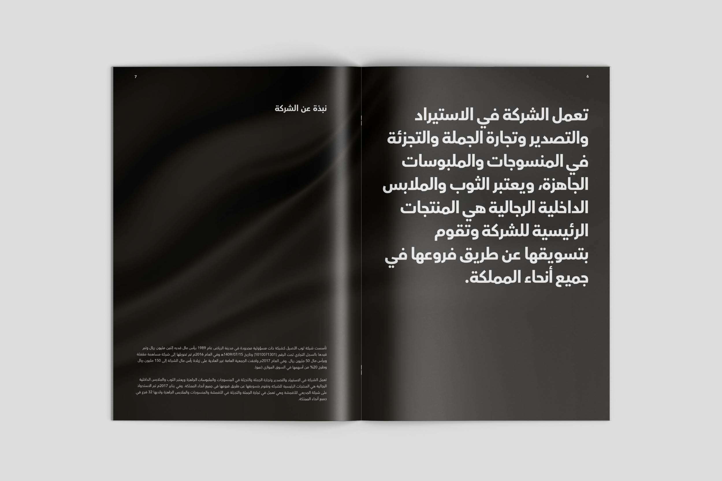 03_AlAseel_2019_Annual_Report