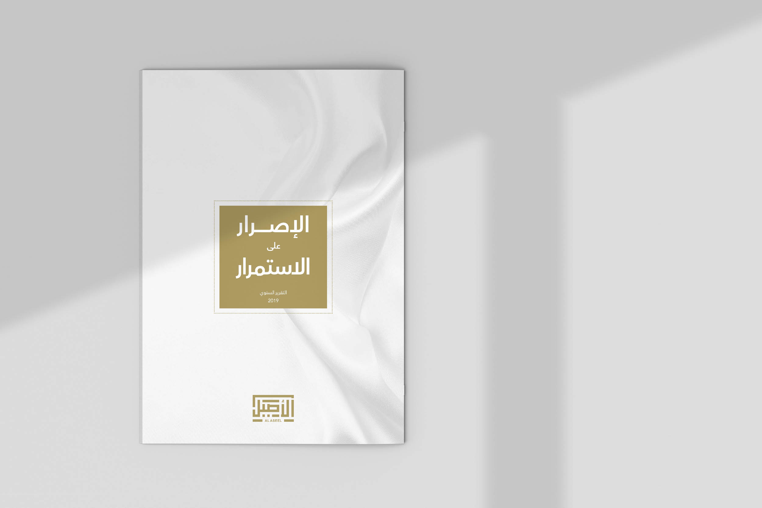 AlAseel_Annual_Report