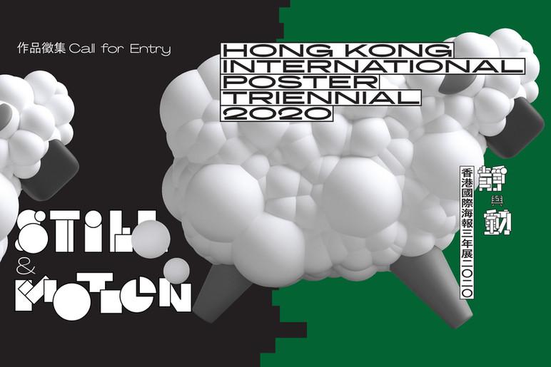 hkipt2020_hbanner_sheep.jpg