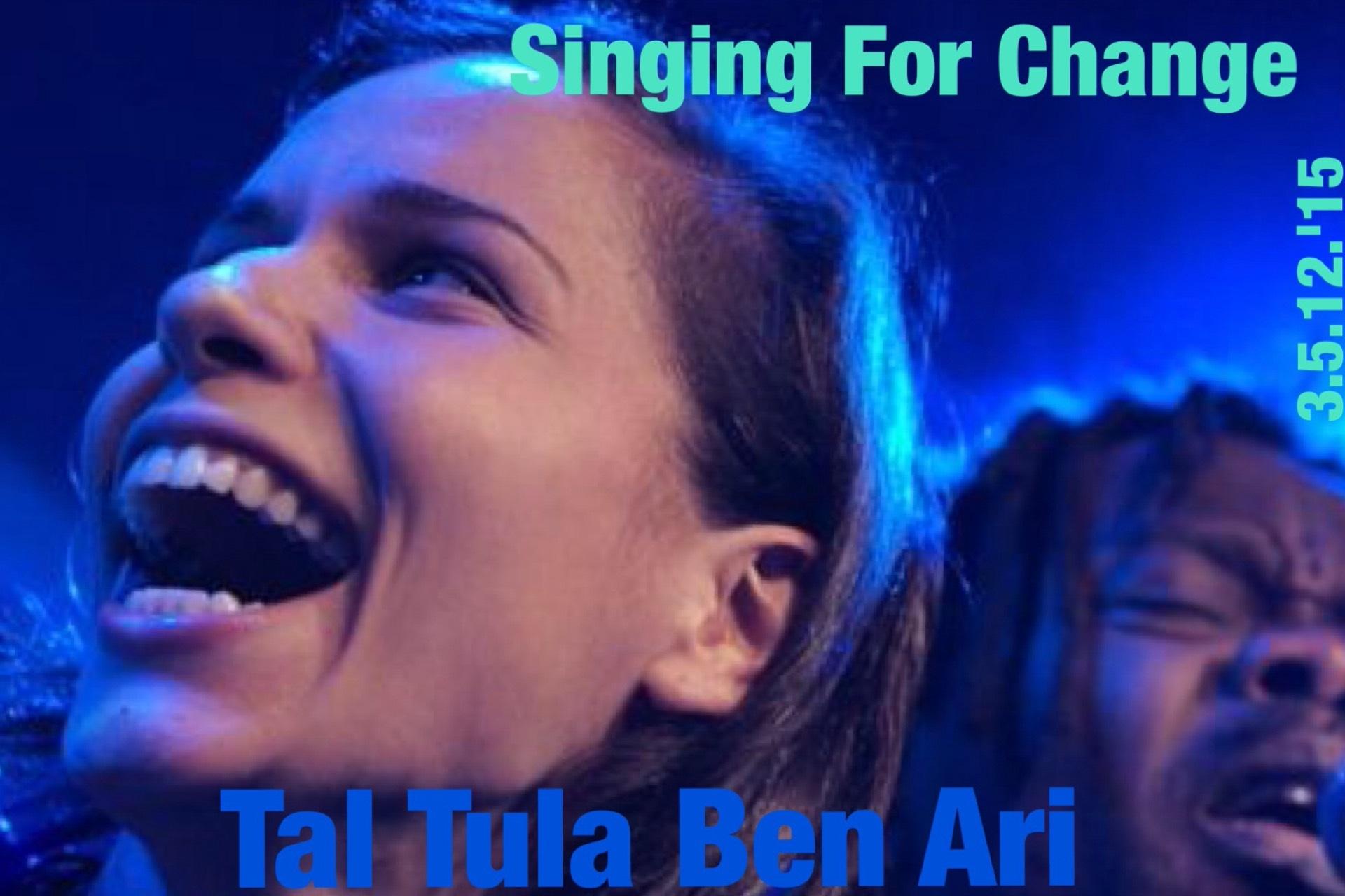טולה בסטודיו טוביאנה בעזוז