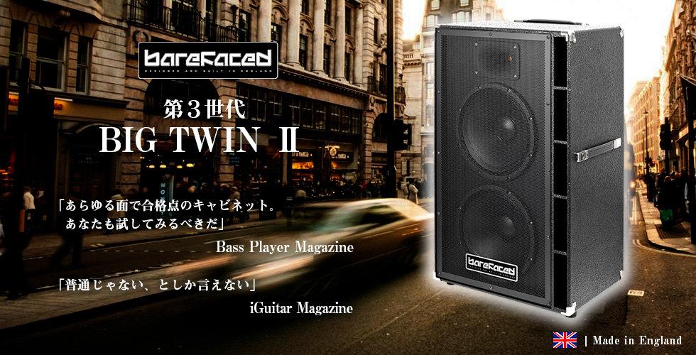 Barefaced ベアフェイスド ベースキャビネット Big Twin 2