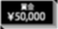 優勝賞金50,000円