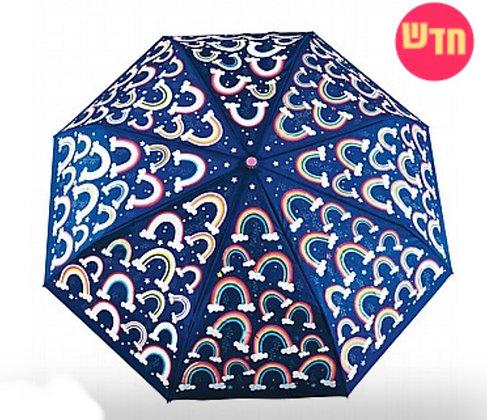 מטרייה  מתקפלת מחליפה גוונים קשת