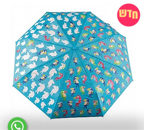 מטריה מתקפלת טוקן מחליפה גוונים