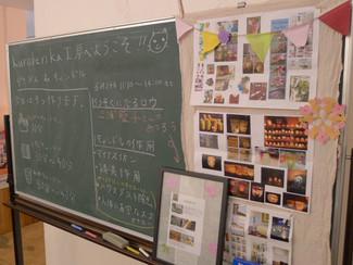 Re スタート!Kuroberikaの手芸教室。