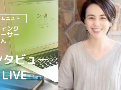 6月コラムニスト「ブランディングプロデューサー星野彩さん」インタビューLIVE