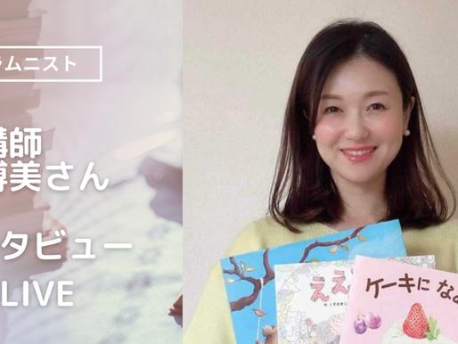 5月コラムニスト「絵本講師楢葉博美さん」インタビューLIVE
