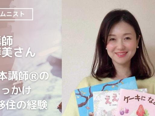 【コラム】EQ絵本講師Ⓡのきっかけ~中国移住の経験~