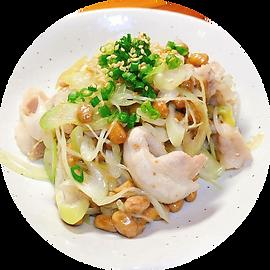 ネギと豚バラ納豆炒め.png