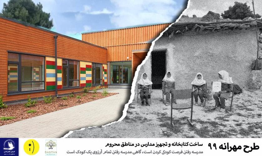 Mehraneh%20FB%20cover_Farsi_edited.jpg