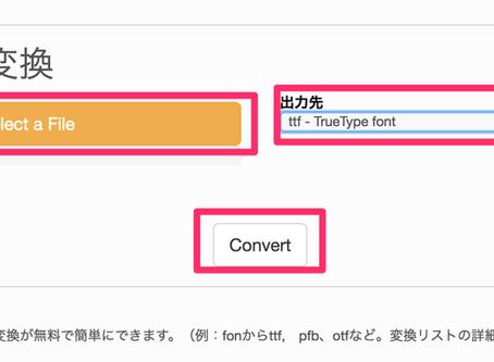 フォントの拡張子変換方法