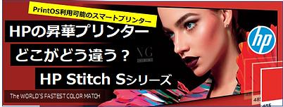 HP Stitch 紹介バナー.png