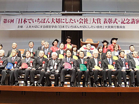 日本でいちばん大切にしたい会社受賞!