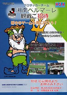ベルマーレ観戦POP H29(1).jpg