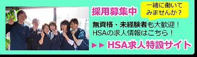 HSA求人特設サイト