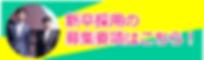 01新卒採用バナー.png