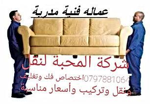 نقل اثاث منزلي/المحبة 0797881064