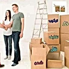 مؤسسة السعادة 0797946155لخدمات% نقل الأثاث%%/ المنزلي