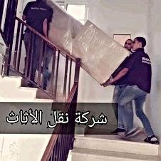 نقليات @@اليمامة، ،،خدمة@ نقل أ@ثاث 0797881064