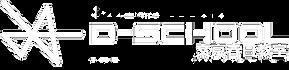 D-SCHOOL_logo 3 (1).png