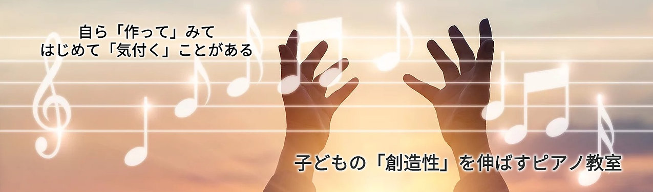 文京区の茗荷谷、千石エリアにある個人レッスンのピアノ教室。導入、幼児のピアノレッスン、大人のピアノレッスン
