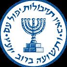 150px-Mossad_seal.svg.png