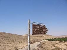 סוכה במדבר, תיירות במצפה רמון, אורחאן