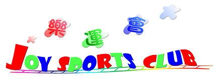 Joy Sports Club 樂運會