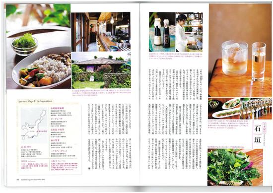 JAL会員誌に石垣島中村屋さんが掲載されました。