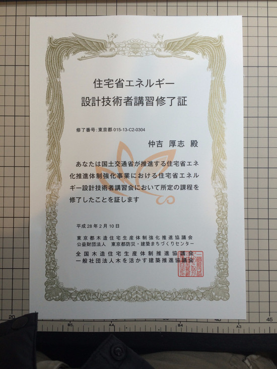 省エネルギー講習会に参加してきました。