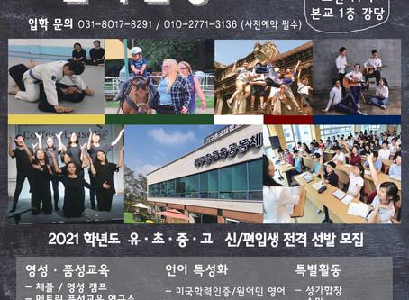 2021학년도 입학설명회