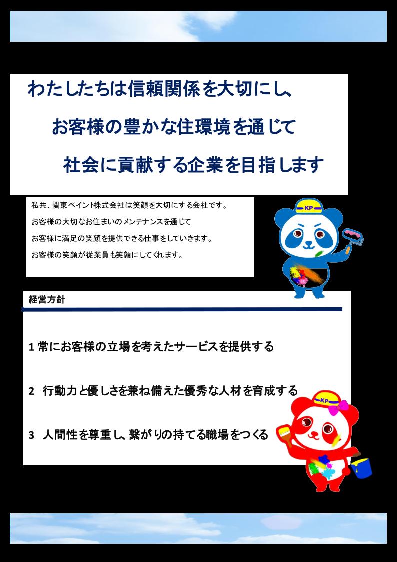 関東ペイント株式会社|理念|会社概要|塗装工事