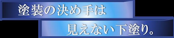 関東ペイント株式会社 下塗り 塗装 金額