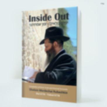 Inside Out ימים נוראיםזמן שמחתנו.jpg