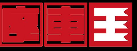 廃車王ロゴ(ヨコ) .png