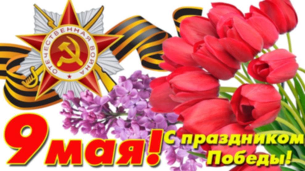 СДнемПобеды.jpg