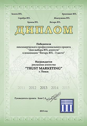 trustdiplom2013.png
