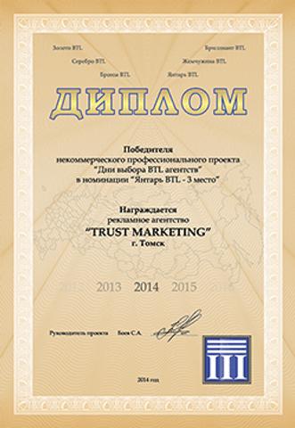 trustdiplom2014jpg.png