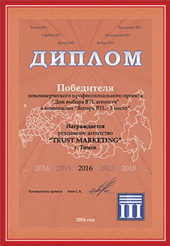 trustdiplom2016jpg.png