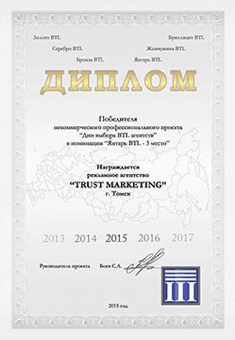 trustdiplom2015jpg.png