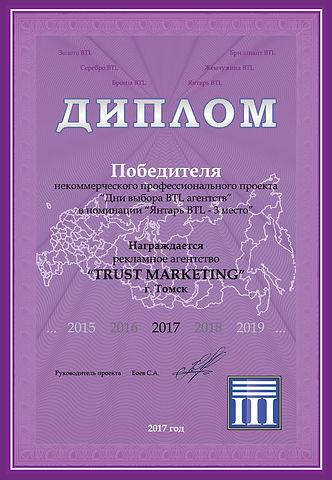 2017_ДИПЛОМ_TRUST MARKETING.jpg