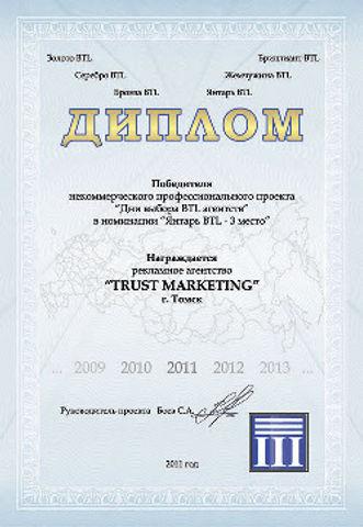 trustdiplom2011jpg.jpg